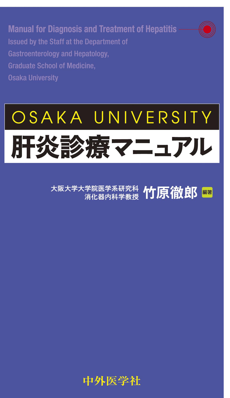 大阪大学大学院医学系研究科 内科系臨床医学専攻 消化器内科学のサイトです
